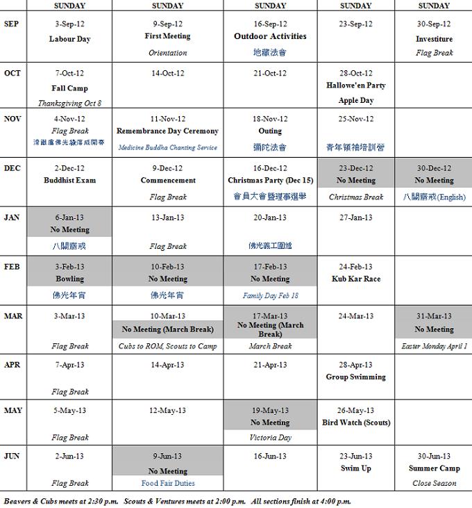 2012-2013 Calendar Chinese